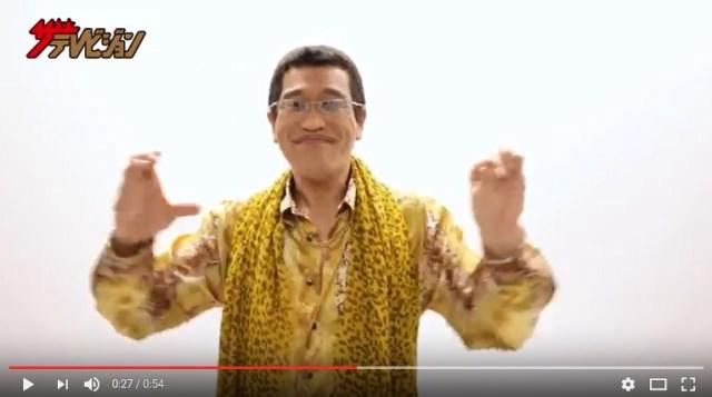【新曲】ピコ太郎が『PLLP(ペンレモンレモンペン)』を公開! ザテレビジョンとのコラボ企画だぞォォオオ!!