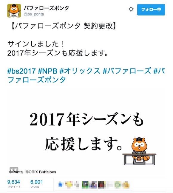 【朗報】大人気の「バファローズポンタ」が契約更改! 来季続投にネットは歓喜の渦に包まれる