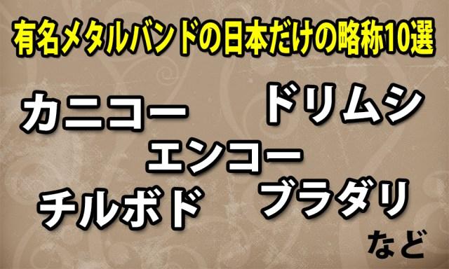 【辺境音楽マニア】有名メタルバンドの日本だけの略称10選