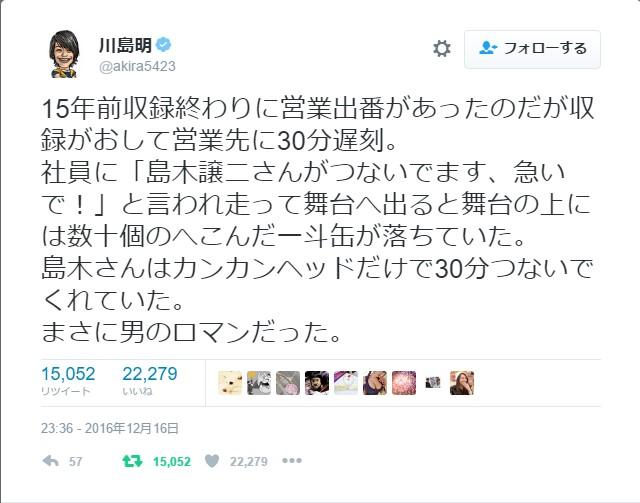 これぞ芸人! 麒麟の川島さんがつぶやいた島木譲二さんのエピソードに泣き笑いが止まらない / ネットの声「涙出てきた…」「芸人の中の芸人」