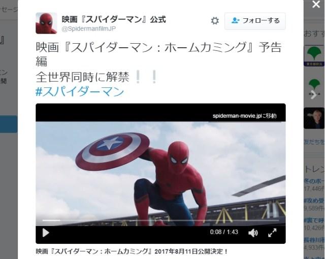 【速報】「スパイダーマン・ホームカミング」の予告編が公開! 利権を超えてアイアンマンも登場するゾォォオオ!!