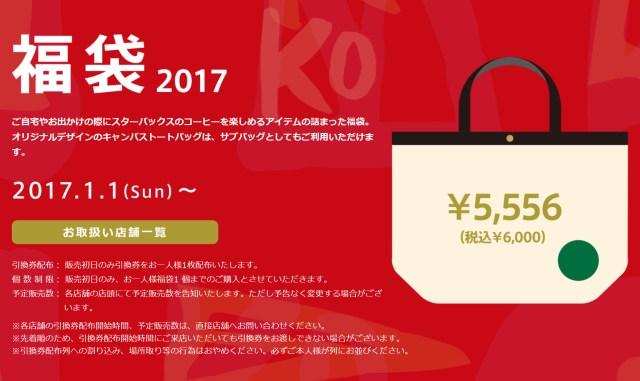 スターバックスが「2017年福袋(6000円)」を発表! 過去4年間はこんな内容だった