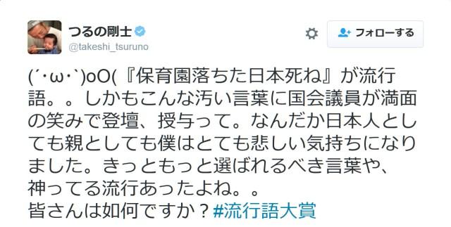 流行語大賞『日本死ね』につるの剛士さんが違和感 /「僕はとても悲しい気持ちになりました」に賛否の声続々