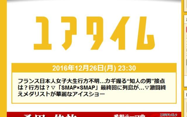 『SMAP × SMAP』最終回終了直後の『ユアタイム』の番組宣伝にファンは不快感「寒気がした」「フジは終わってる」