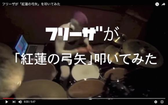 【ドラム】フリーザ様が叩く『紅蓮の弓矢』がヤバい