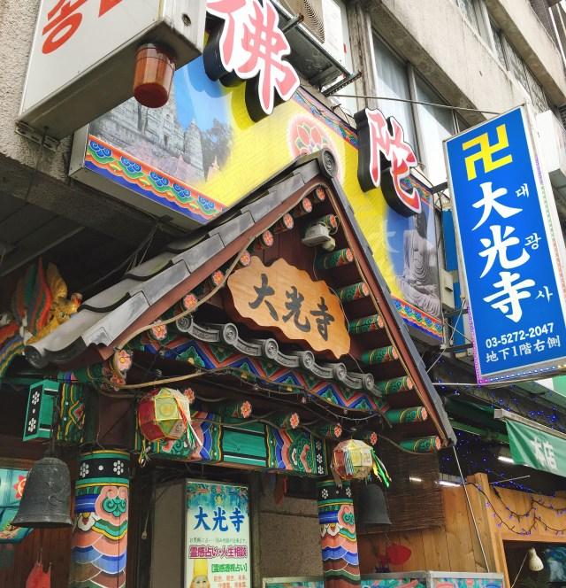 東京・新大久保に2017年を占いに行ったら、自分の「前前前世」までわかった話