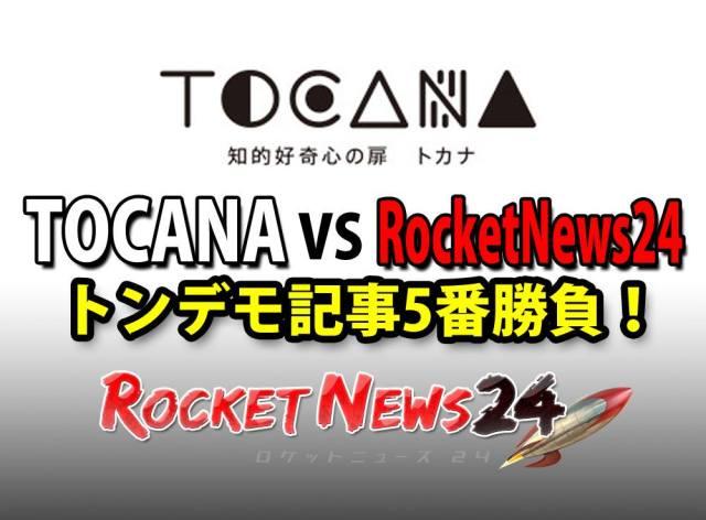 【イベント】真のトンデモサイトはどっち!? 「TOCANA VS Rocketnews24 トンデモ記事5番勝負!」 1月30日開催