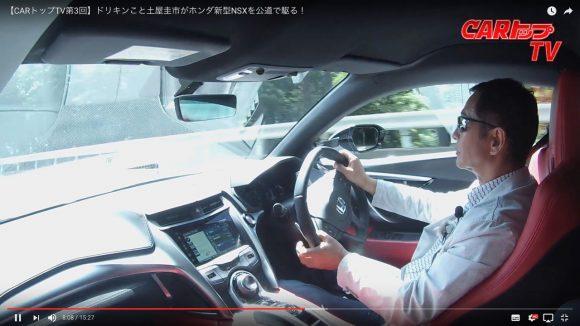 【動画】伝説のドリフトキング「土屋圭市」があの『新型NSX』を公道で試乗! 気になる感想は……