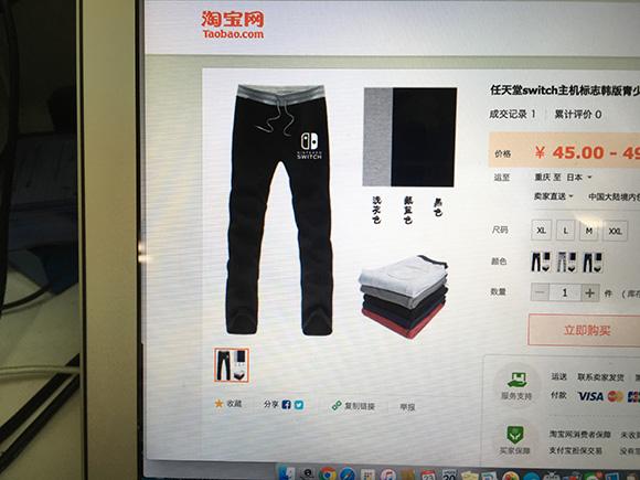 【中国】『Nintendo Switch』(ニンテンドースイッチ)のオリジナルグッズが早くも登場! 一番乗りはスウェットパンツ!!