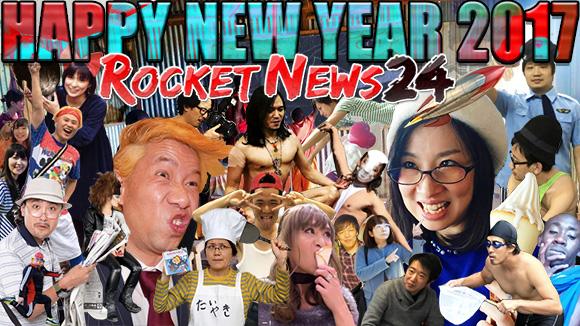 【2017】ロケットニュース24より新年のご挨拶 / 今年もよろしくお願い申し上げます