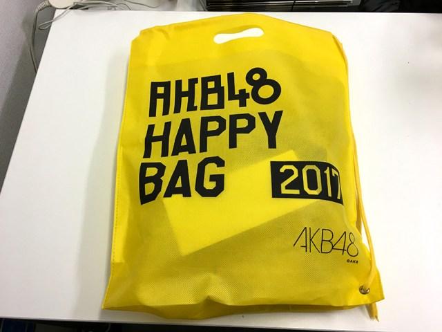 5400円もするLoft限定『AKB48』福袋がどう見てもゴミだったのでファンに意見を聞いてみた → AKB好き「ただのゴミ」/ 2017年福袋特集