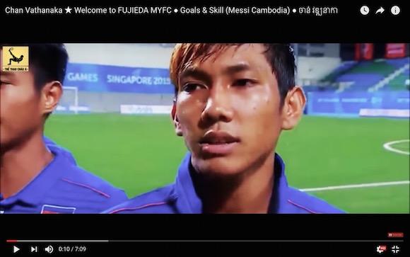 初のカンボジア出身Jリーガー「チャン・ワタナカ」がどれだけ至宝なのか一発でわかる動画がコレだ!