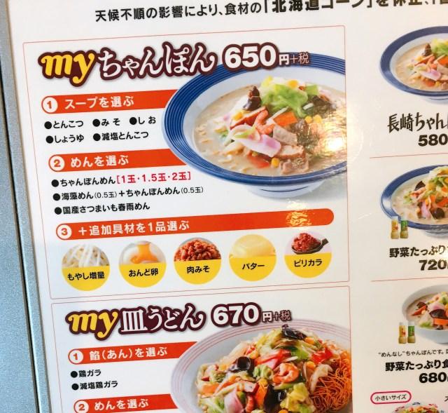 【激レア】リンガーハットで野菜マシマシを頼んでみた! スープ・麺・具材を選んで「ちゃんぽん」をカスタマイズできる『myちゃんぽん』