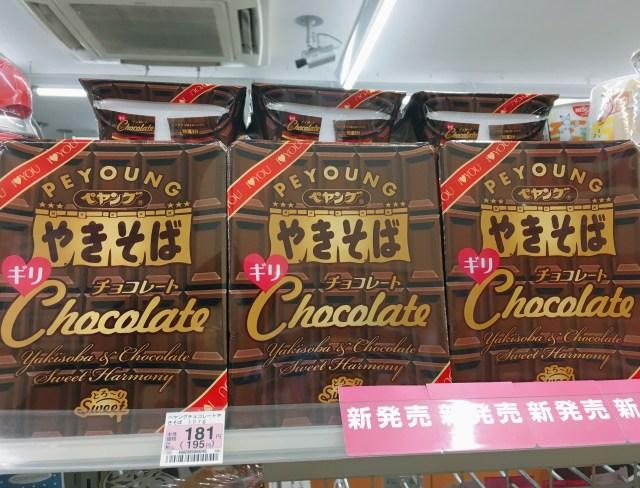 【落胆】「ペヤングチョコレート焼きそば ギリ」が甘すぎて2口も食えない! まるか食品には失望した
