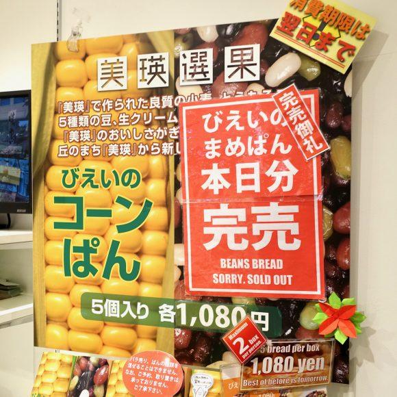 【行列必至のパン】コーンがギッシリ! 北海道へ行ったら絶対に食べるべきパンがコレだ! 新千歳空港『美瑛選果(びえいせんか)』
