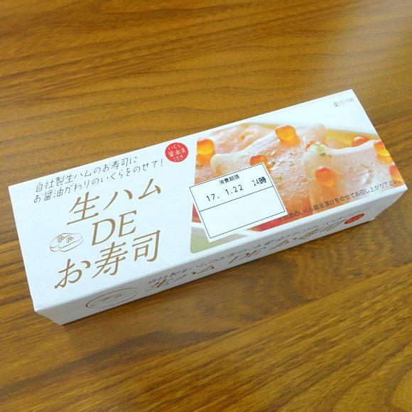 【天才かよ】醤油の代わりにイクラをかける「生ハムDEお寿司」がウマすぎて震えた