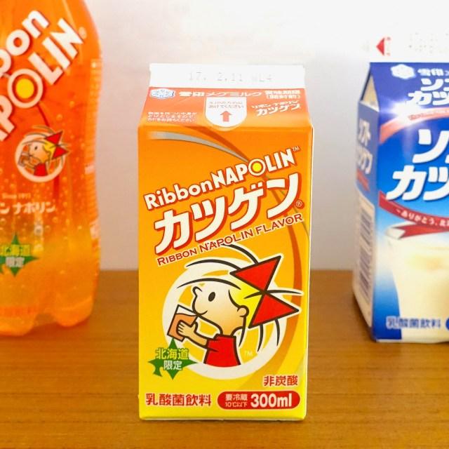【実飲レビュー】北海道のソウルドリンク2種が奇跡のコラボ!「リボンナポリンカツゲン」を飲んでみた結果!!