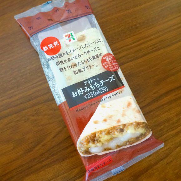 めちゃウマやでコレ! セブンで発売されたお好み焼きのブリトー「ブリトーお好みもちチーズ」は一食の価値あり!!