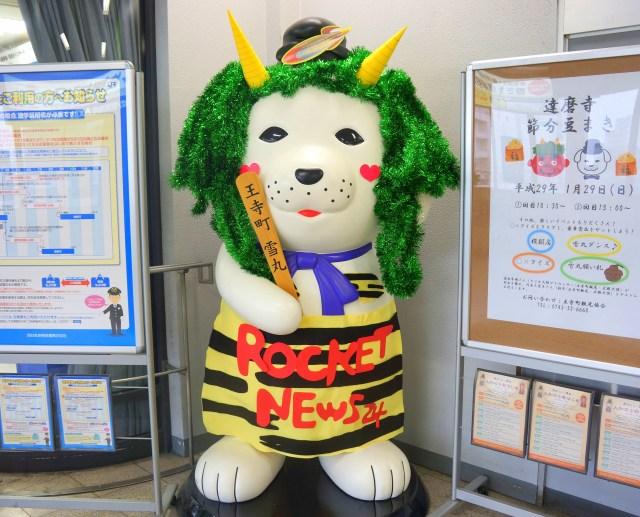 聖徳太子ゆかりのゆるキャラ 『雪丸』をロケットニュース仕様に変身させてみた!