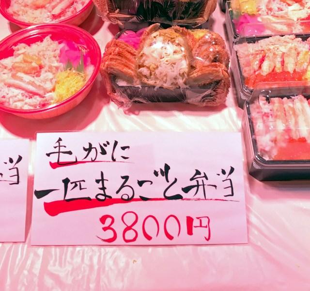 弁当の概念を覆す!「ふるさと祭り東京」で発見した『毛がに1匹まるごと弁当』の見た目がヤバい!! でも味が格別