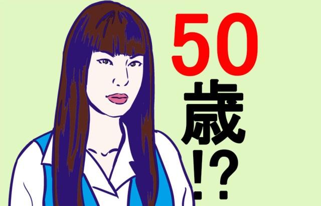 【衝撃事実】女優の江角マキコ(50)← は?