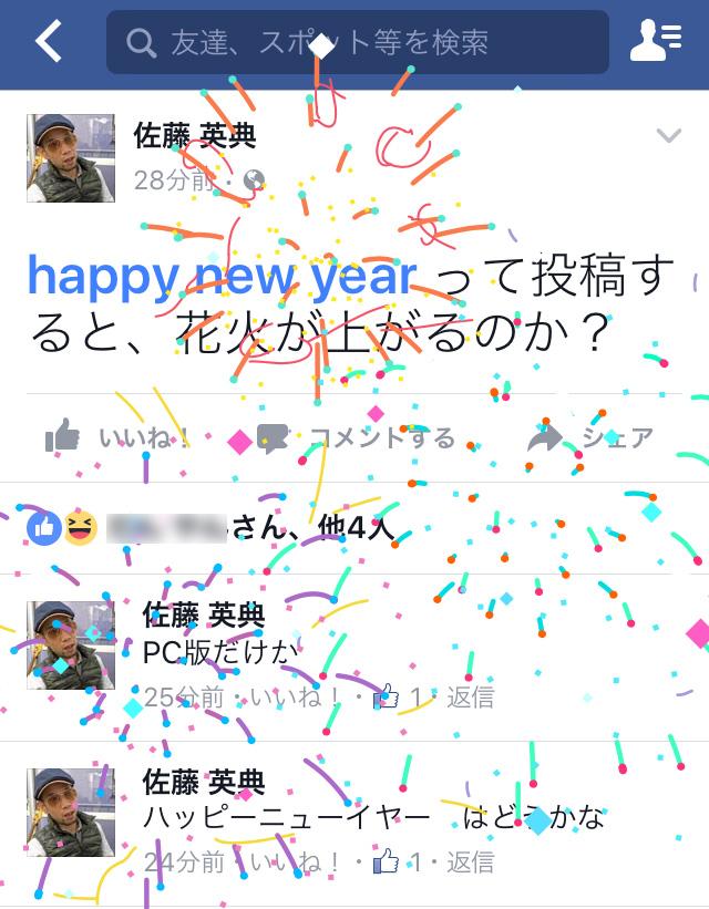 【ナゾ】大晦日にFacebookで「あけましておめでとう」と投稿すると花火が上がったのに、年が明けたらできない……