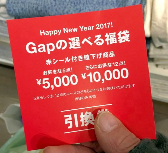 【2017年福袋特集】GAPの「選べる福袋」が最強すぎる! 対象商品12点購入でたったの1万円!! 割引合計が2万超えて笑った