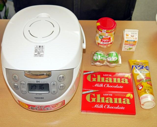 """【簡単レシピ】炊飯器で作るガトーショコラ / """"中の下"""" くらいの相手に贈るバレンタインチョコにいかが?"""