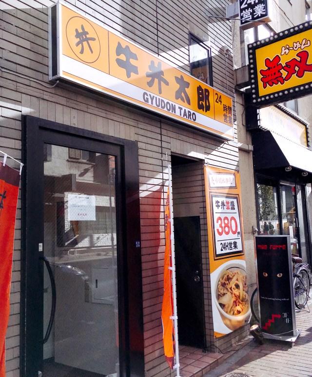 """アノ """"牛丼太郎"""" が復活か!? 東京・銀座に突如としてあらわれた新店舗に行ってみた / 意外な真相判明"""