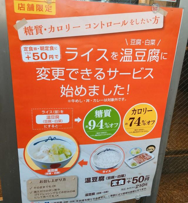 ダイエッターに朗報! 松屋が「ライスを豆腐に変更できる」サービスを開始していた!! ただし店舗限定