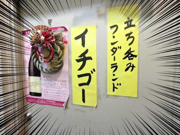 1000円あれば豪遊できる! 全品200円の座れる立ち飲み屋が超激安でもはや日本の物価じゃねェェェエエ!! 東京・小川町「イチゴー」