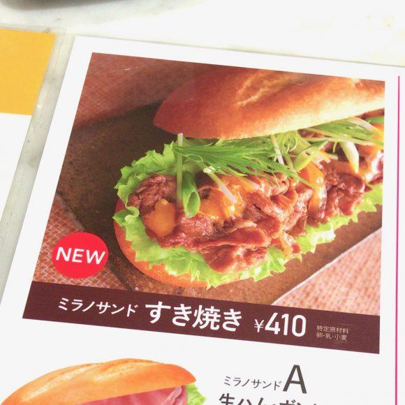 【新商品】ドトールの「ミラノサンドすき焼き」で満足してるヤツは素人! 本当にウマいは『大人のチョコレートケーキ』だ!!