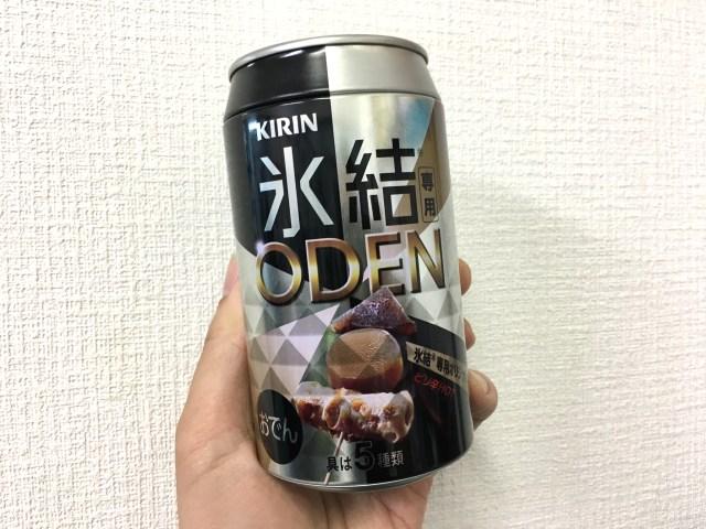 【マジかよ】キリン氷結®からおでん味が登場か!? しかも意外とイケることが判明!!