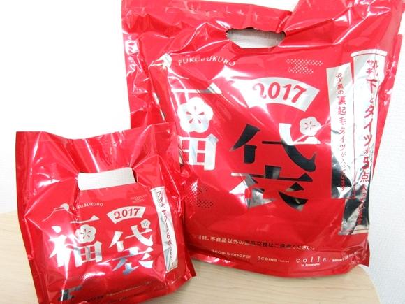 【2017年福袋特集】『3COINS』の福袋2種(300円)の中身をネタバレ大公開! この量で300円はハンパない!!