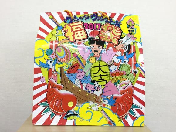【2017年福袋特集】『ヴィレッジヴァンガード』の福袋(3500円)の中身をネタバレ大公開! 値段的には超お得なのにゴミっぷりが異常すぎィィイイ!!