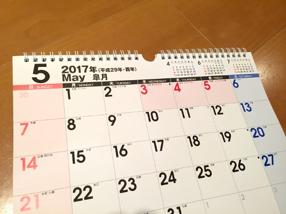 【悲報】2017年は祝日が4日間も消滅 / ゴールデンウィークはたったの5連休
