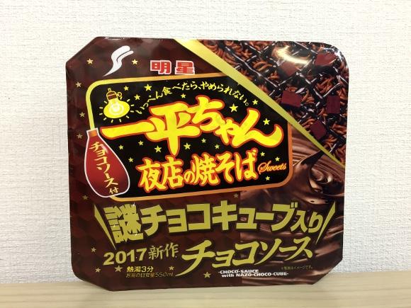 2017年版「一平ちゃんチョコソース味」を食べてみた → ショートケーキ味よりは全然ウマい! 何とか食べられるマズさ!!