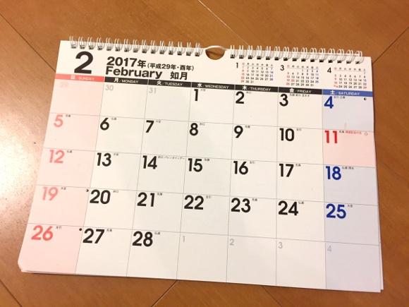 【絶望】今日から67日間、3連休なし