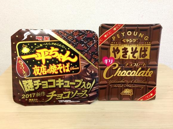 【激マズ対決】「ペヤングチョコレート焼きそば」vs「一平ちゃんチョコソース味」よりマズイのはどっちだ!→ 圧倒的大差でまずかったのは……