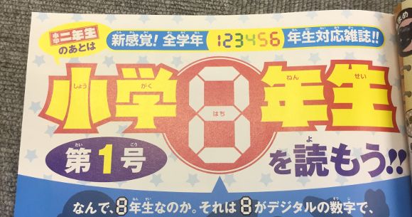 【謎】休刊の『小学二年生』にかわって『小学8年生』が爆誕! 謎の数字にネット民困惑「中2だよね」「留年するのかい?」