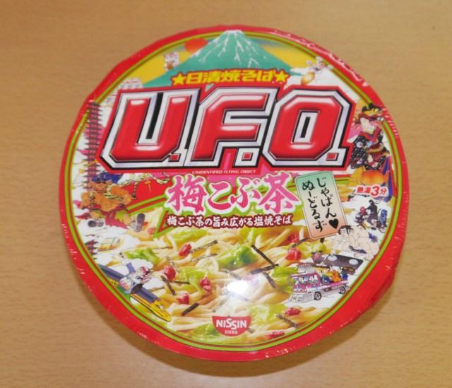 【レビュー】「U.F.O. 梅こぶ茶」を食べてみた! 悪くないけどもう1つ何かが足りない / アレンジ次第で旨さ倍増の予感