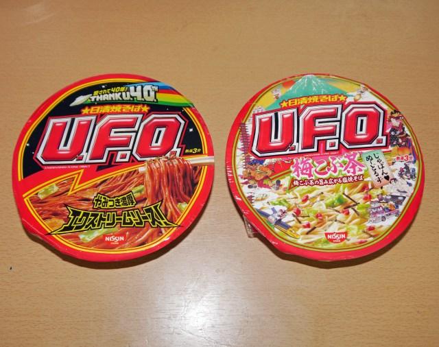 【裏技】日清焼きそば「U.F.O. 梅こぶ茶」のソースを「通常版U.F.O.」 にかけると激ウマになると判明!