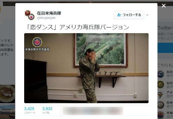 【逃げ恥】今さら公開された在日米海兵隊の「恋ダンス」が実に微笑ましい