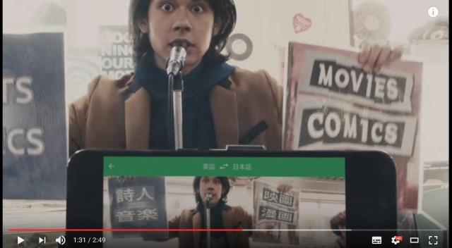 【動画】スマホをかざすだけで翻訳できる「Word Lens」が日本語対応に! 機能を訴求したOKAMOTO'SのPR動画がカッコイイ!!