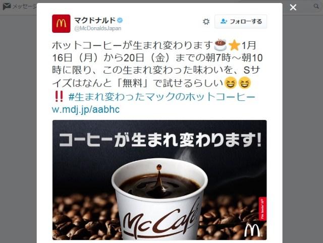 【貧乏速報】マクドナルドのコーヒーが無料! 何を買わなくても無料!! 5日間限定で無料&無料ッ!!