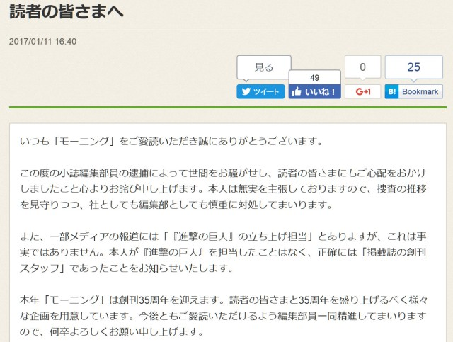 編集次長逮捕について漫画誌モーニングが公式サイトで釈明 『進撃の巨人』立ち上げ担当との報道を否定