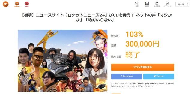 【マジかよ】ロケットニュース24の「テーマ曲CD化クラウドファンディング」目標額達成!