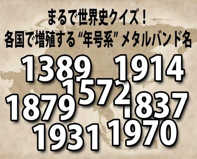 """【辺境音楽マニア】まるで世界史クイズ! 各国で増殖する """"年号系"""" メタルバンド"""