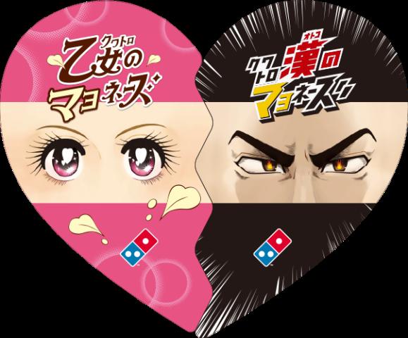 otome_heart