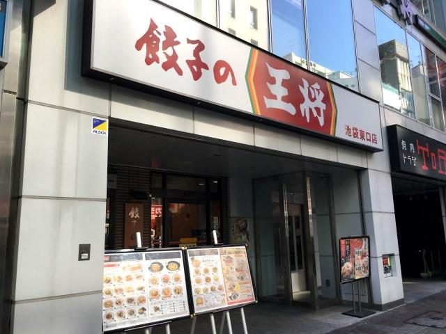 1日限定20食!? 『餃子の王将』の590円サービスランチが高コスパすぎてヤヴァイ / 毛沢東も後ずさりするレベル